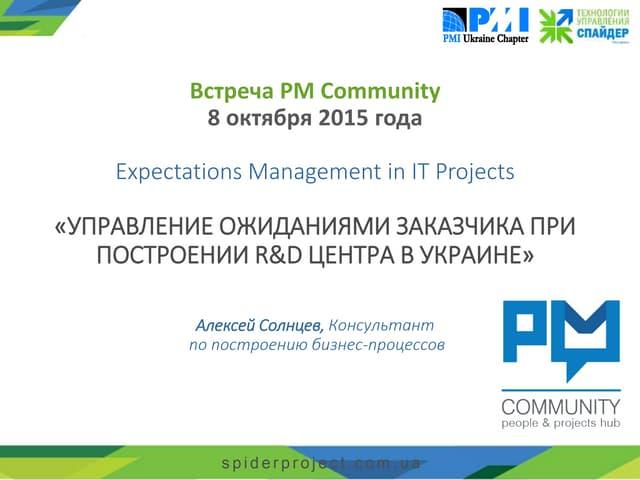 Управление ожиданиями заказчика при построении R&D центра в Украине