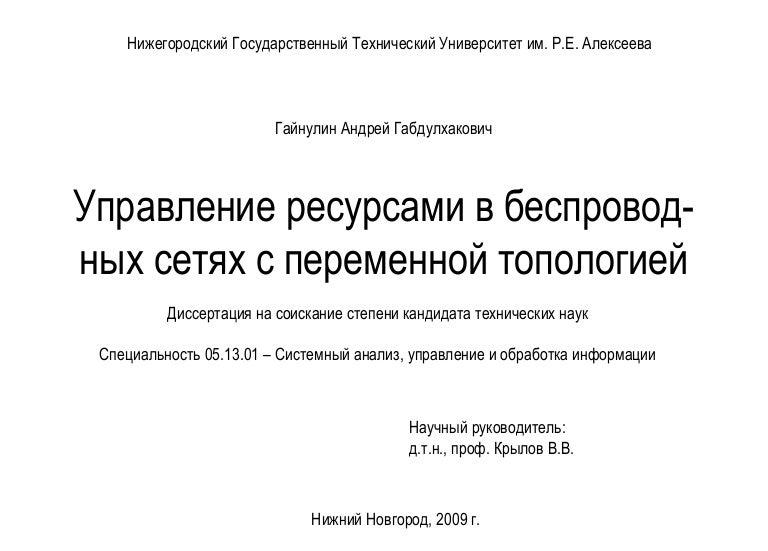Доклад к защите кандидатской диссертации