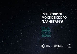 Битва 7.0 - Московский планетарий