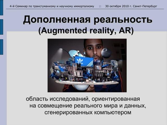 Дополненная реальность - совмещение реального и компьютерного мира
