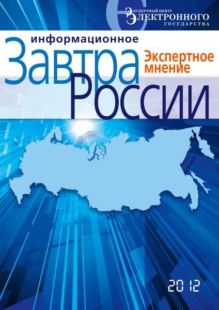 Информационное завтра России