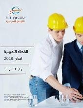 دورات إدارة المشاريــــع لعام 2018 || Project Management Training Courses for 2018