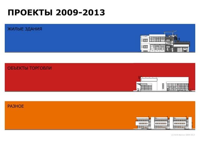 Проекты 2009-2013