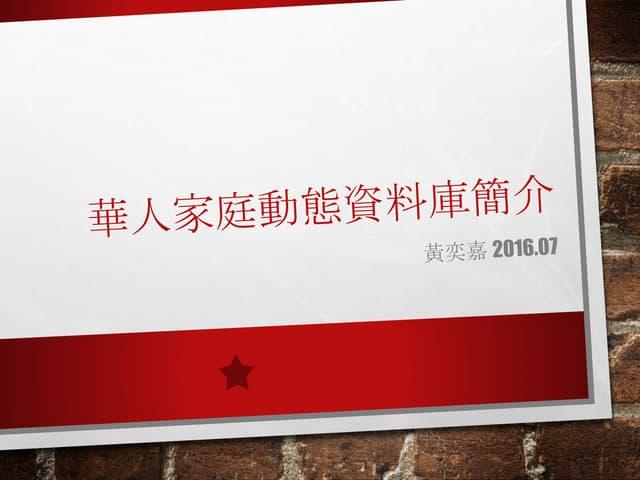 華人家庭動態資料庫(PSFD)
