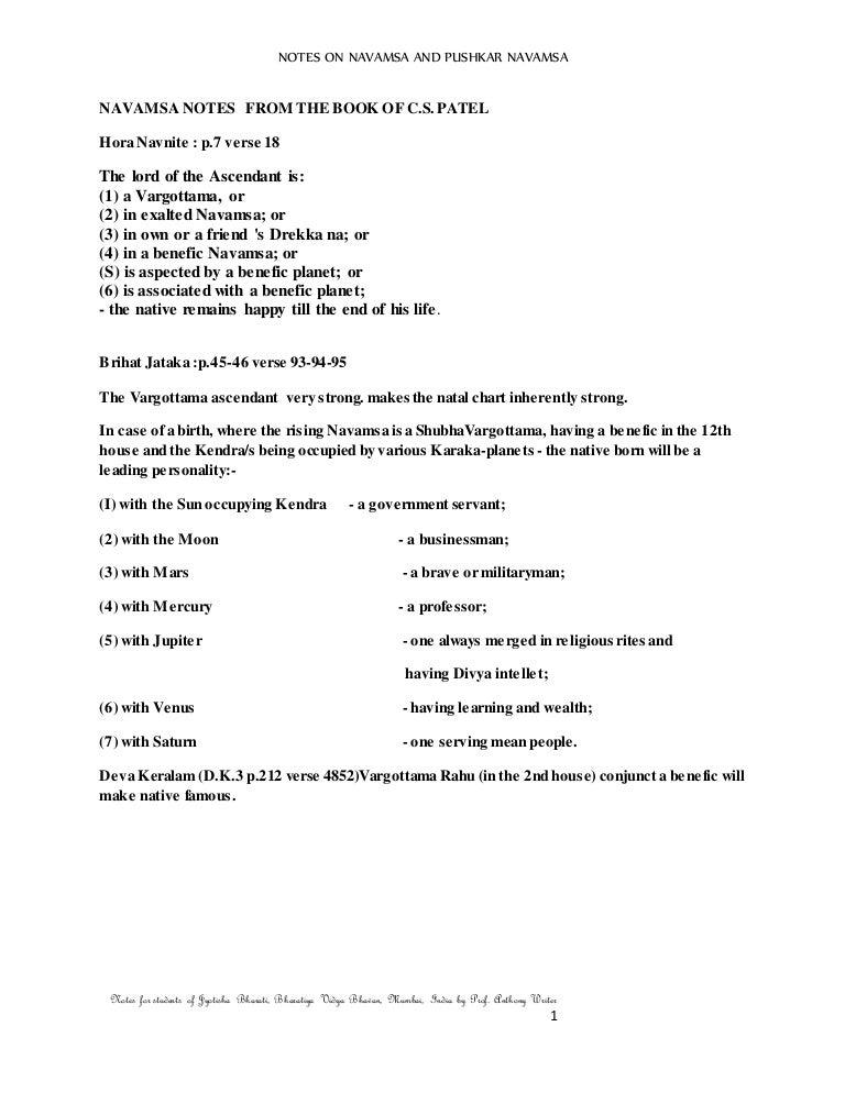 VEDIC ASTROLOGY:NAVAMSA AND PUSHKAR NAVAMSA