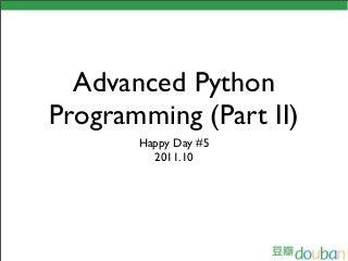 Python高级编程(二)