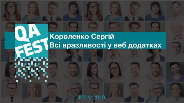 QA Fest 2019. Сергій Короленко. Топ веб вразливостей за 40 хвилин