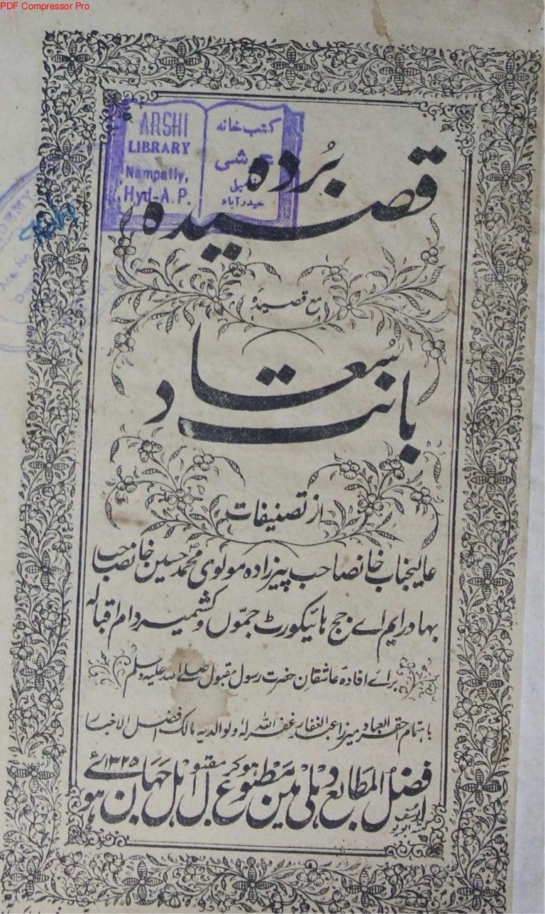 QASIDA BURDA SHARIF PDF WRITER EBOOK DOWNLOAD