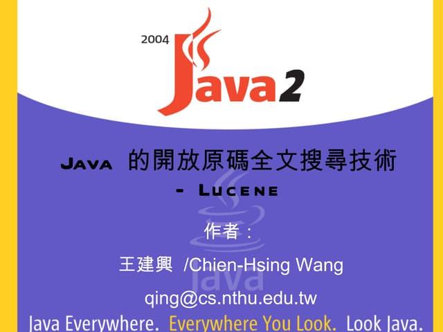 Java 的開放原碼全文搜尋技術 - Lucene