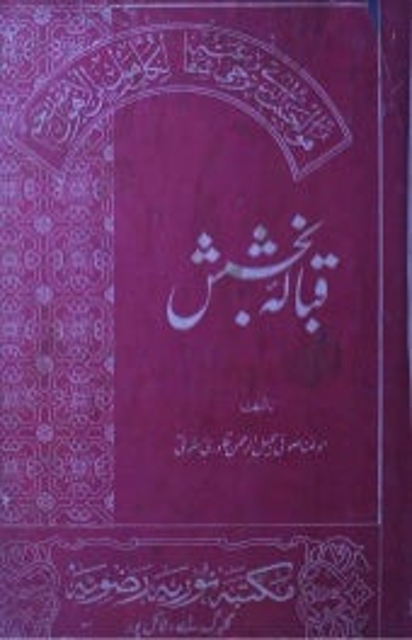 Saman-e-bakhshish اسلامی شاعری و نعتیہ دیوان sunni library.