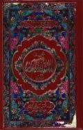 القرآن الكريم بخط النسخ طبعة ملونة وممتازة