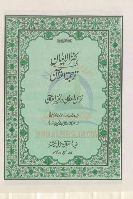 Minhaj Ul Abideen Urdu Pdf