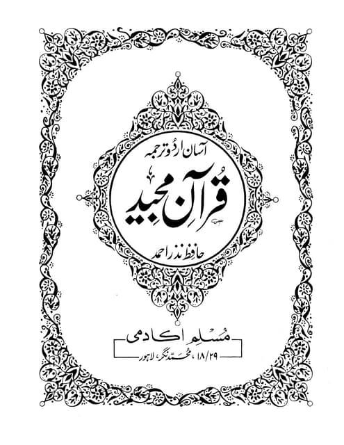 Surah Al-Baqarah translation word by word urdu 01 to 40