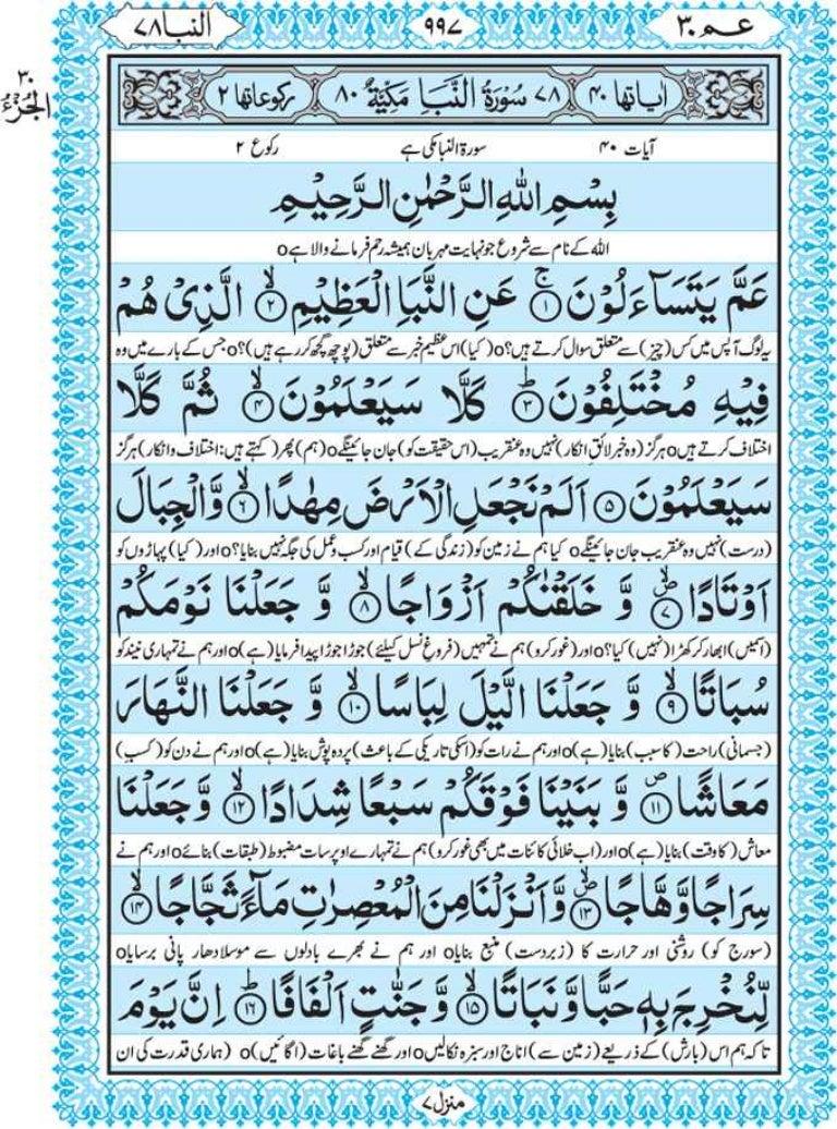 Names 30 juz quran pdf