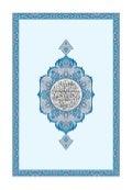 مصحف مجمع الملك فهد لطباعة المصحف الشريف - الفاتحة وجزء عم