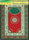 القرآن الكريم برواية ورش بالخط المغربي