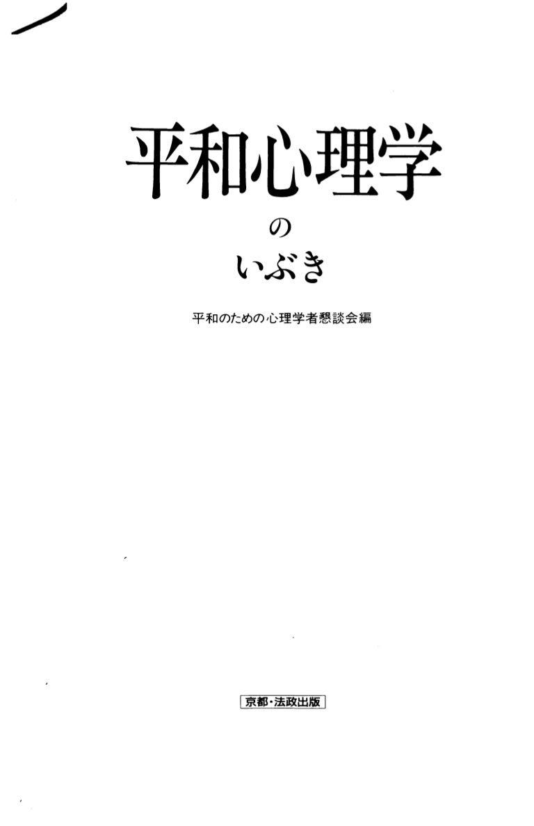 R028 平和のための心理学者懇談会 (1990). 平和心理学のいぶき 京都 ...