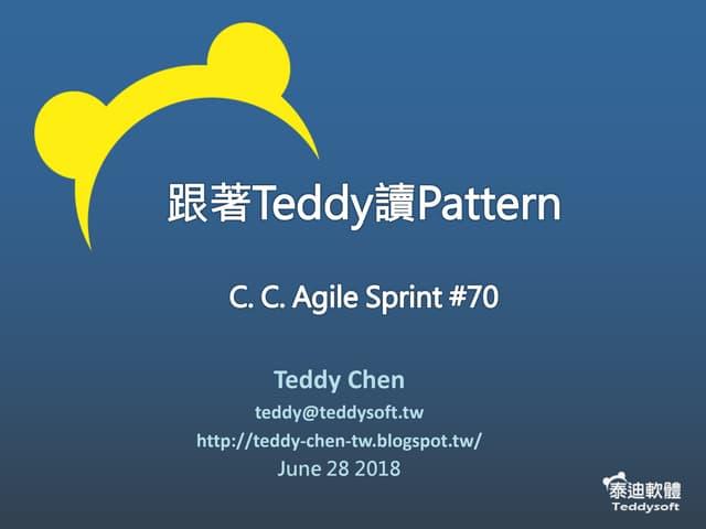 跟著Teddy讀Pattern