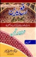 Rafa yadain der radd e noor ul anain by Faisal khan Qadri Razavi