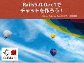 Rails5.0.0.rc1でチャットを作ろう