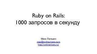 Rubt on Rails: 1000 запросов в секунду