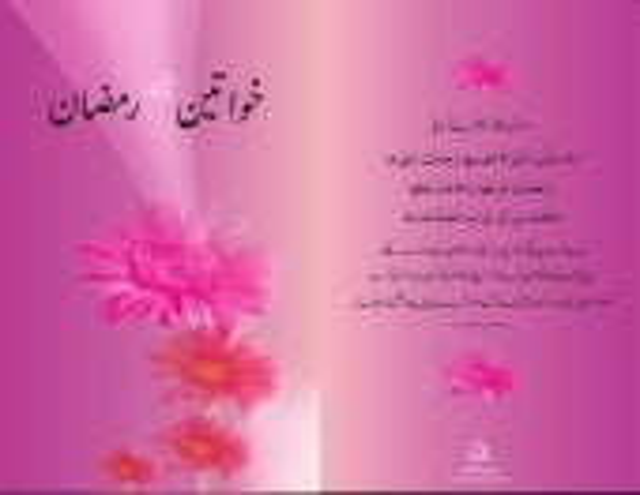 Women And Ramadan - Urdu