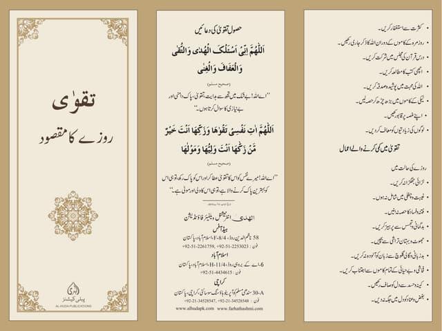 Purpose of Fasting & Taqwa