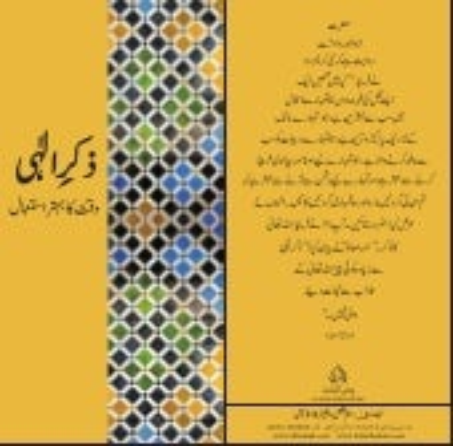 Ramadan Dhikr e Elahi - Dhikr of Allah - Urdu