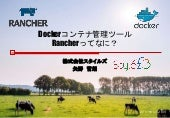 Rancher LT Talk 20170126