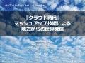 Cloud era -『クラウド時代』マッシュアップ技術による地方からの世界発信
