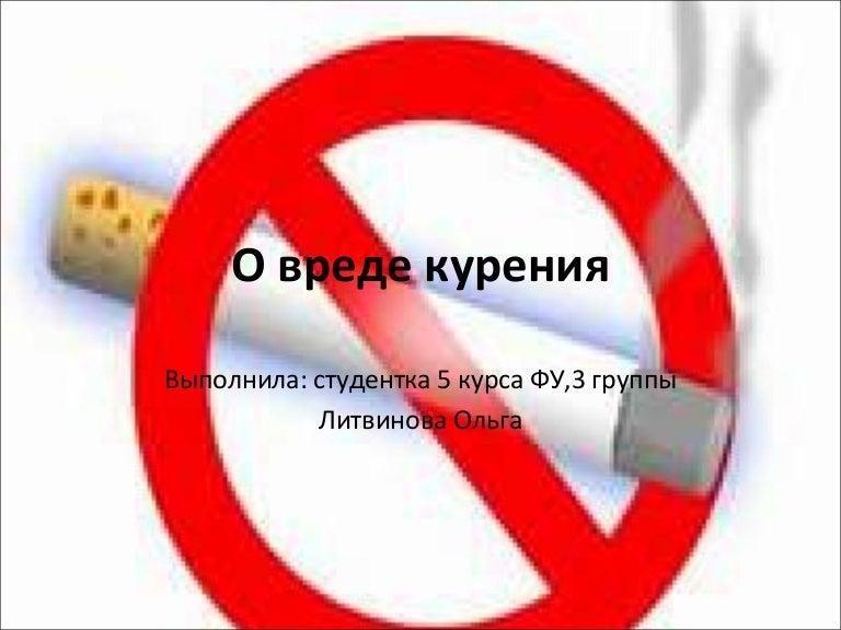 Открытки о вреде курения, прикольные про