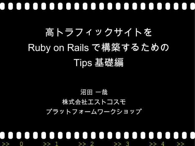 高トラフィックサイトをRailsで構築するためのTips基礎編