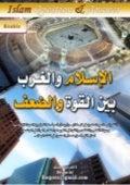 الإسلام والغرب بين القوة والضعف