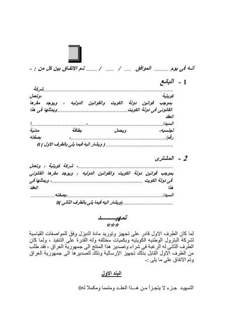 نموذج عقد كراء شقة مفروشة بالمغرب pdf