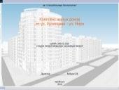 Комплекс жилых домов на пересечении ул. Румянцева и ул. Мира