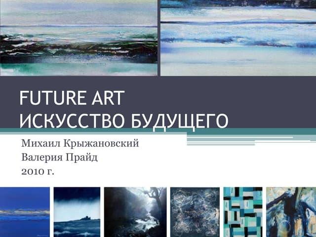 Искусство будущего