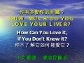 你有多愛你的肝臟