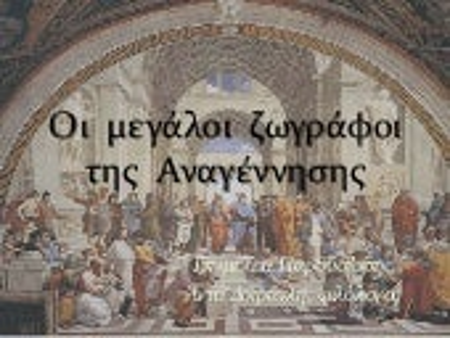 Οι μεγάλοι  ζωγράφοι  της Αναγέννησης