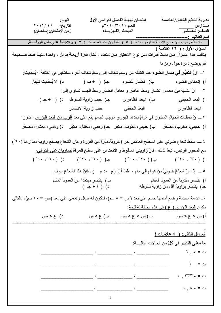 حل كتاب اللغة العربية صف اول ثانوي