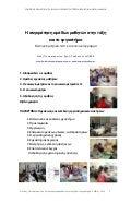 Ομάδες μαθητών- Κοινωνιόγραμμα