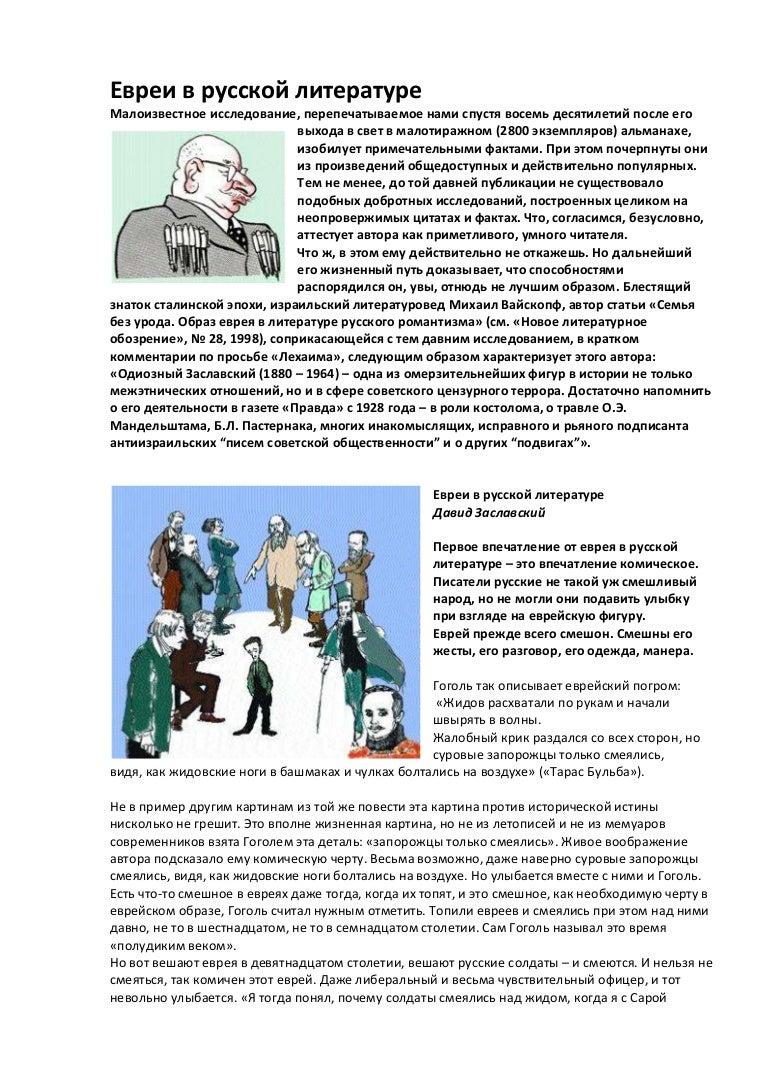 ОБРАЗ ЕВРЕЯ В РУССКОЙ ЛИТЕРАТУРЕ А М АЛЕШКИН СКАЧАТЬ БЕСПЛАТНО