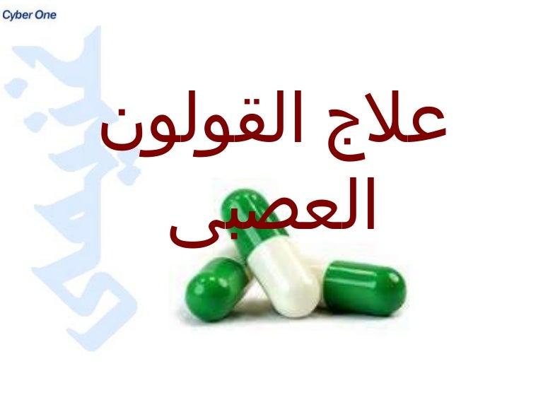 علاج القولون العصبى