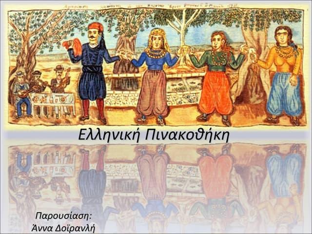 Ελληνική Πινακοθήκη