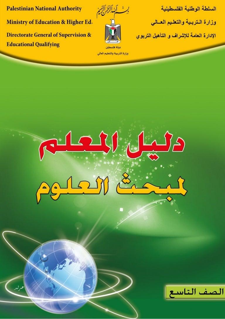 كتاب دليل المعلم الناجح