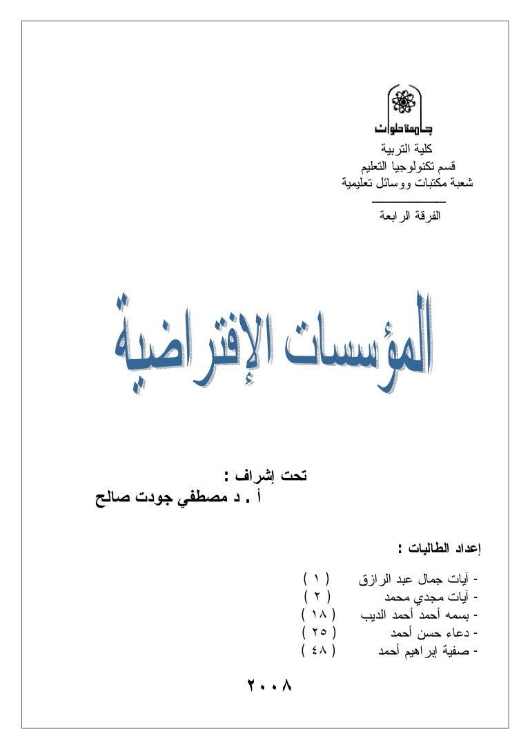غلاف بحث جامعة الامام