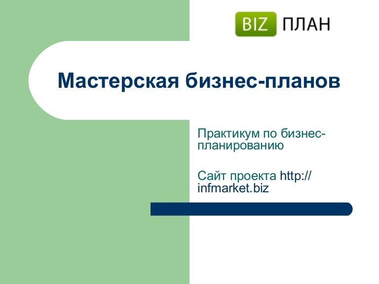 Международные стандарты бизнес плана бизнес план строительство магазина