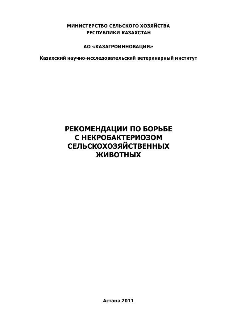 некрофарм инструкция по применению