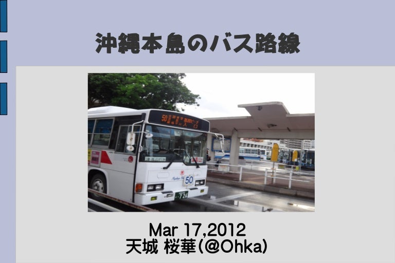 沖縄のバス路線について