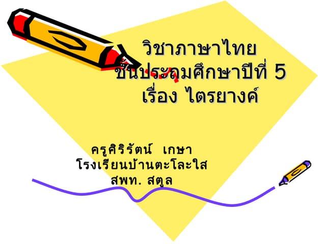 ภาษาไทย ไตรยางค์