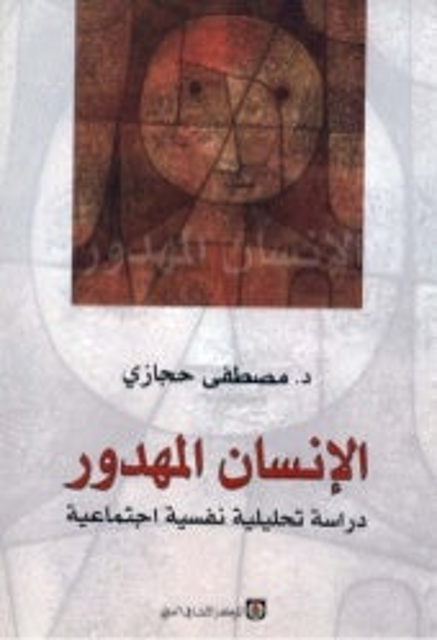 الإنسان المهدور مصطفى حجازي